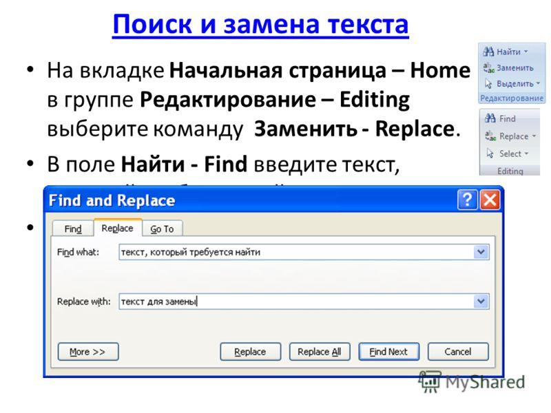 Поиск и замена текста На вкладке Начальная страница – Home в группе Редактирование – Editing выберите команду Заменить - Replace. В поле Найти - Find введите текст, который требуется найти. В поле Заменить – Replace введите текст для замены.