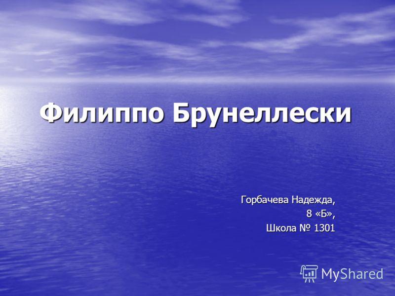 Филиппо Брунеллески Филиппо Брунеллески Горбачева Надежда, 8 «Б», Школа 1301