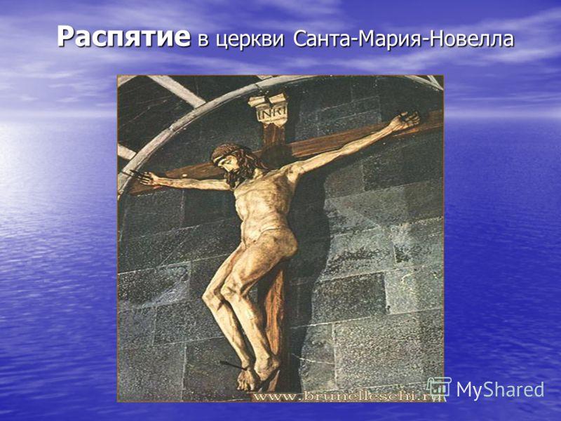 Распятие в церкви Санта-Мария-Новелла
