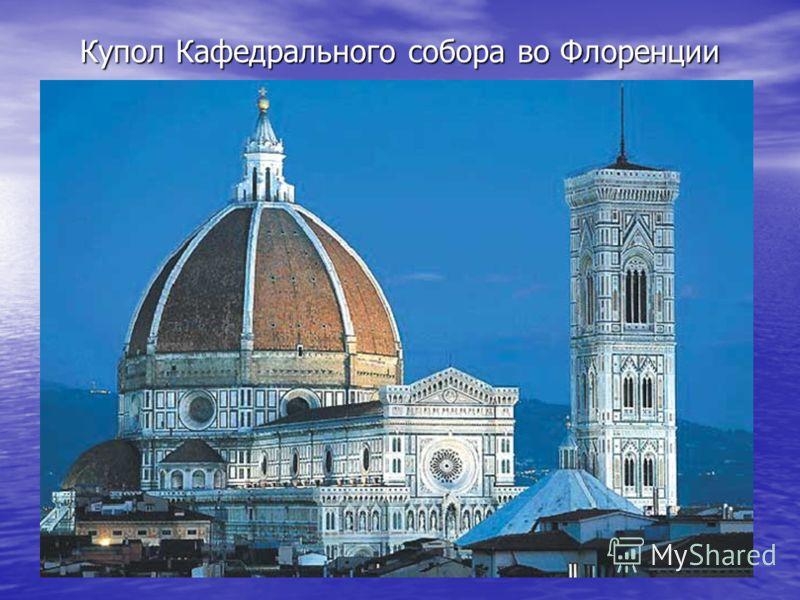 Купол Кафедрального собора во Флоренции