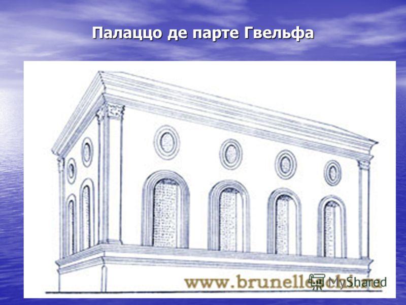 Палаццо де парте Гвельфа