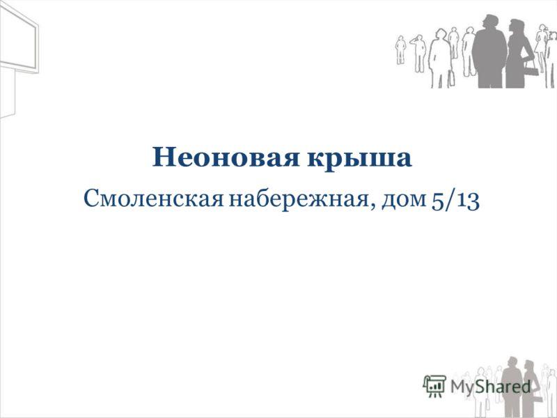Неоновая крыша Смоленская набережная, дом 5/13