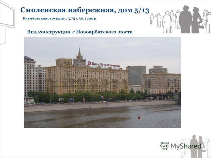Смоленская набережная, дом 5/13 Размеры конструкции: 3,75 х 50,1 метр Вид конструкции с Новоарбатского моста