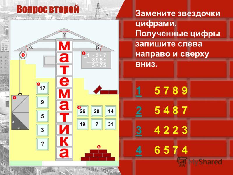 Вопрос второй Замените звездочки цифрами. Полученные цифры запишите слева направо и сверху вниз. 11 5 7 8 9 22 5 4 8 7 33 4 2 2 3 44 6 5 7 4