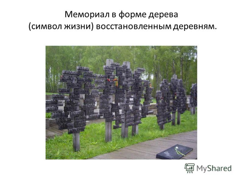 Мемориал в форме дерева (символ жизни) восстановленным деревням.