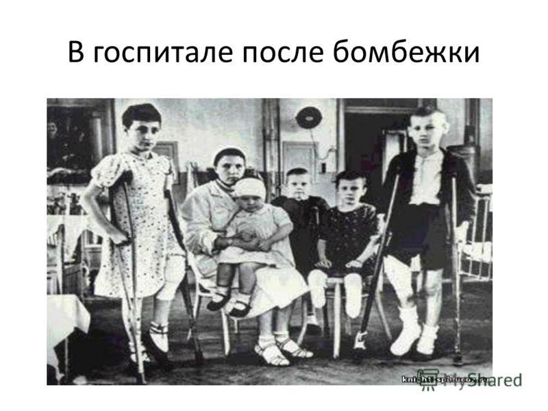 В госпитале после бомбежки