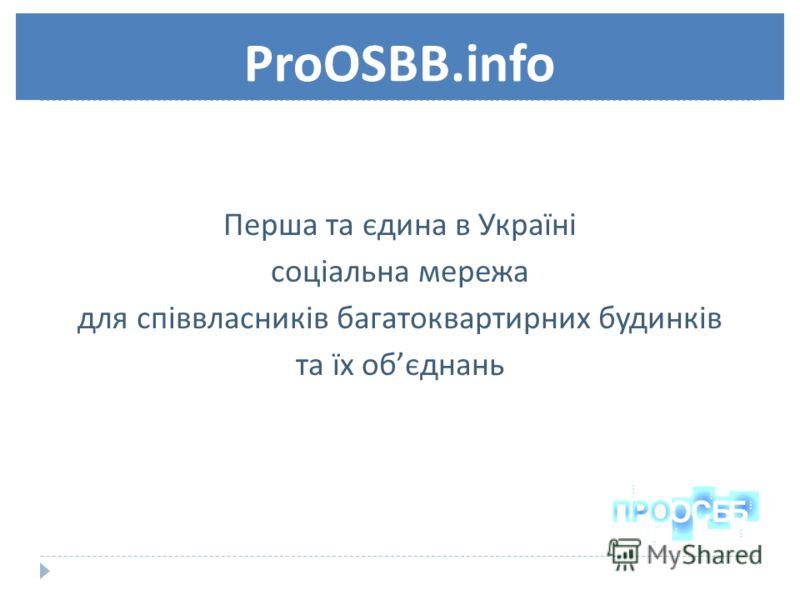 ProOSBB.info Перша та єдина в Україні соціальна мережа для співвласників багатоквартирних будинків та їх об єднань