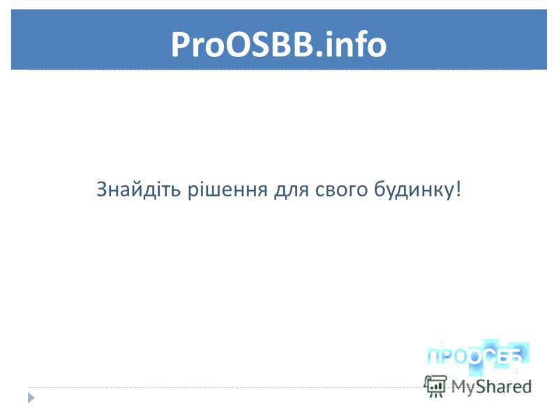 ProOSBB.info Знайдіть рішення для свого будинку !