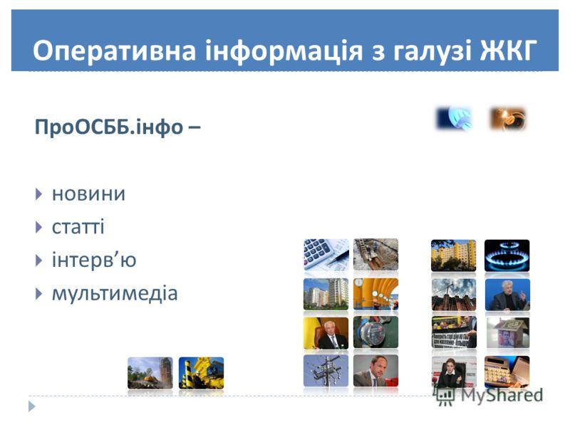 Оперативна інформація з галузі ЖКГ ПроОСББ. інфо – новини статті інтерв ю мультимедіа