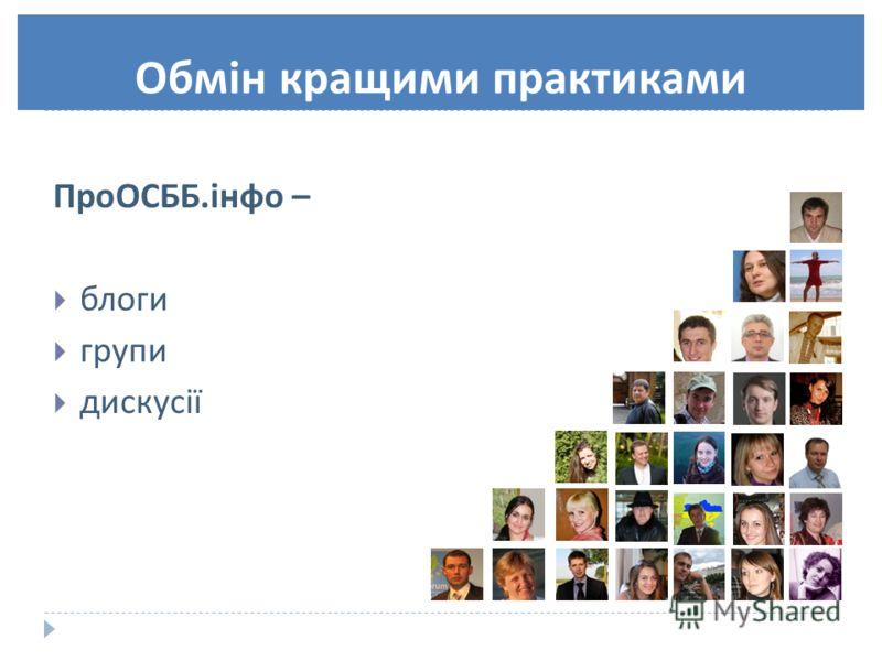 Обмін кращими практиками ПроОСББ. інфо – блоги групи дискусії