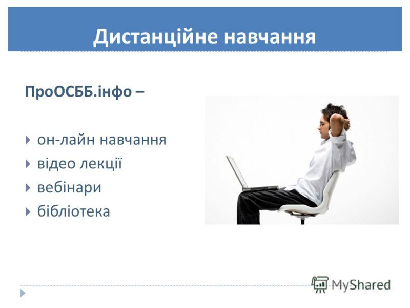 Дистанційне навчання ПроОСББ. інфо – он - лайн навчання відео лекції вебінари бібліотека