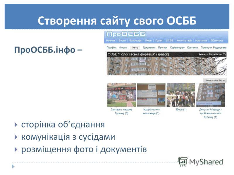 Створення сайту свого ОСББ ПроОСББ. інфо – сторінка об єднання комунікація з сусідами розміщення фото і документів