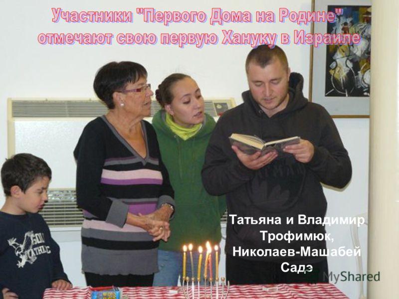 Татьяна и Владимир Трофимюк, Николаев-Машабей Садэ