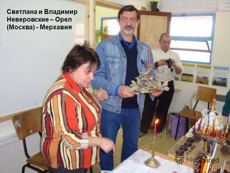 Светлана и Владимир Неверовские – Орел (Москва) - Мерхавия