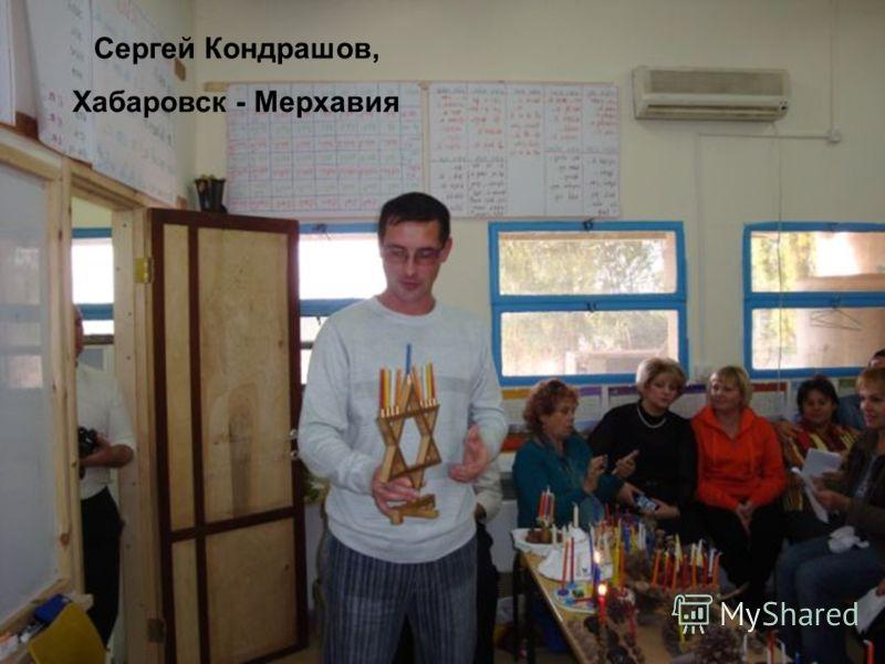 Сергей Кондрашов, Хабаровск - Мерхавия