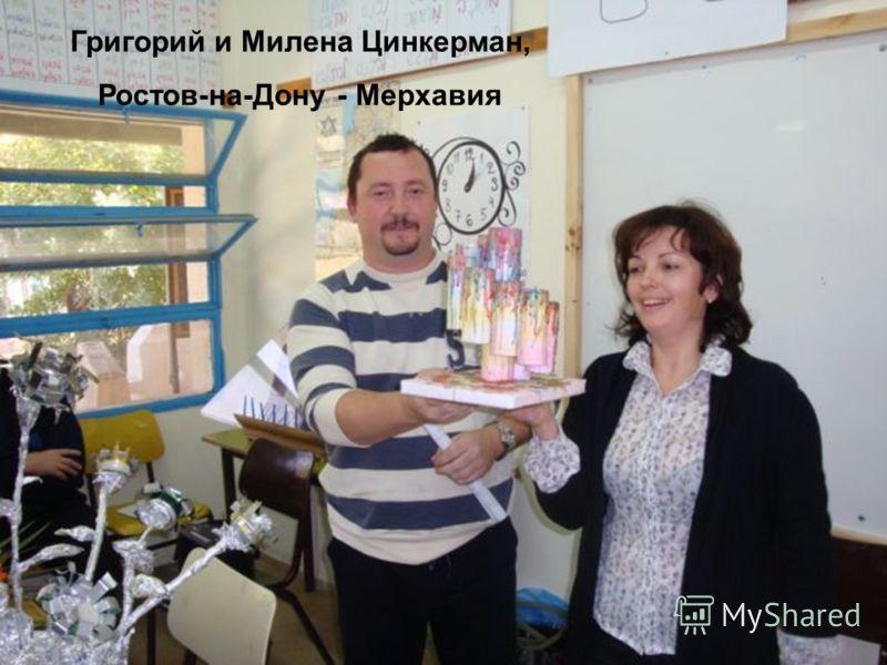 Григорий и Милена Цинкерман, Ростов-на-Дону - Мерхавия
