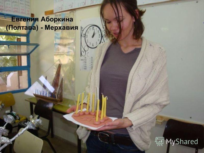 Евгения Аборкина (Полтава) - Мерхавия