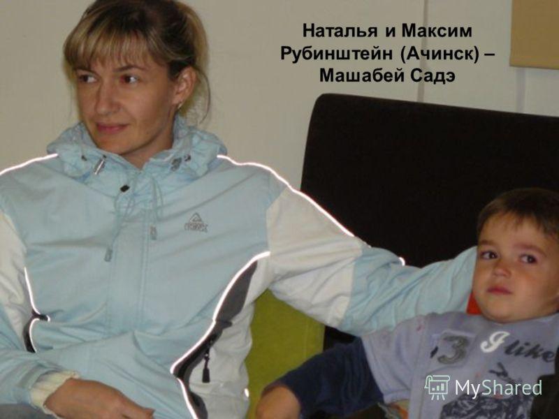 Наталья и Максим Рубинштейн (Ачинск) – Машабей Садэ