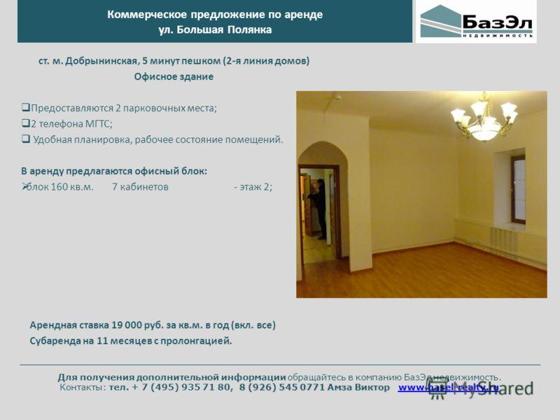 Для получения дополнительной информации обращайтесь в компанию БазЭл недвижимость. 8 (926) 545 0771 Амза Виктор www.basel-realty.ru Контакты: тел. + 7 (495) 935 71 80, 8 (926) 545 0771 Амза Виктор www.basel-realty.ruwww.basel-realty.ru Коммерческое п