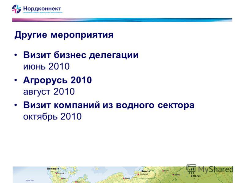 Другие мероприятия Визит бизнес делегации июнь 2010 Агрорусь 2010 август 2010 Визит компаний из водного сектора октябрь 2010