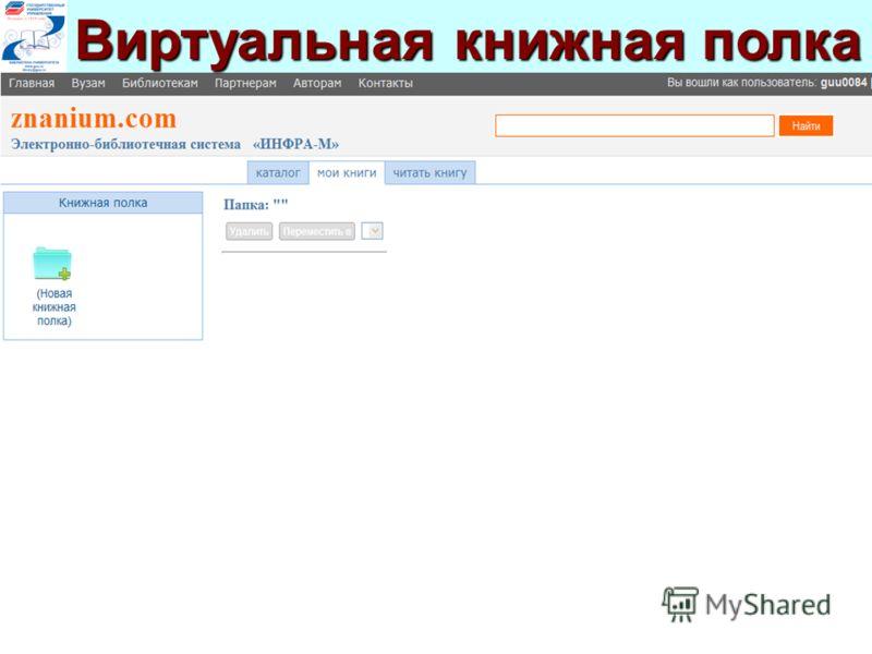 Виртуальная книжная полка