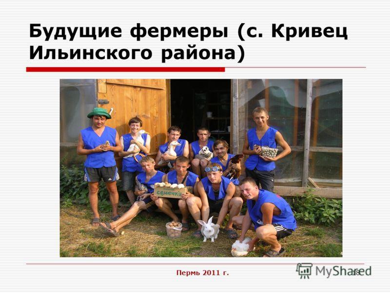 Пермь 2011 г.18 Будущие фермеры (с. Кривец Ильинского района)
