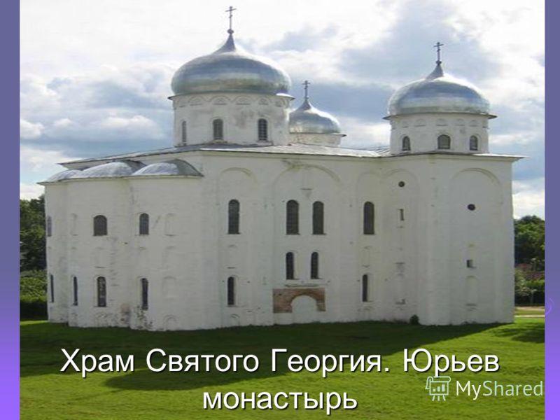 Храм Святого Георгия. Юрьев монастырь