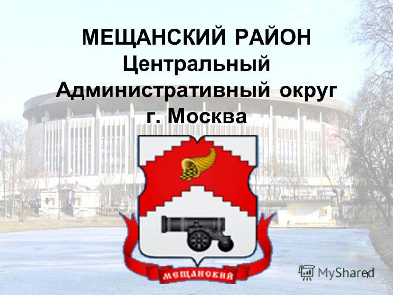 1 МЕЩАНСКИЙ РАЙОН Центральный Административный округ г. Москва