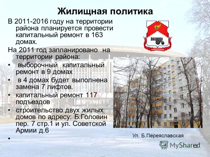 13 Жилищная политика В 2011-2016 году на территории района планируется провести капитальный ремонт в 163 домах. На 2011 год запланировано на территории района: выборочный капитальный ремонт в 9 домах в 4 домах будет выполнена замена 7 лифтов. капитал