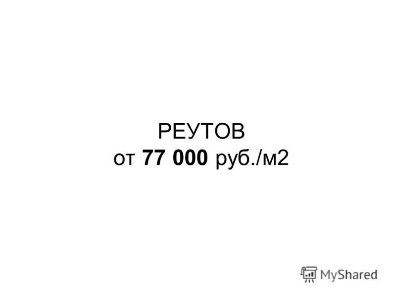 РЕУТОВ от 77 000 руб./м2