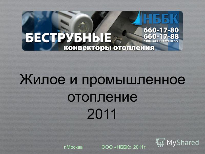 г.Москва ООО «НББК» 2011г. Жилое и промышленное отопление 2011