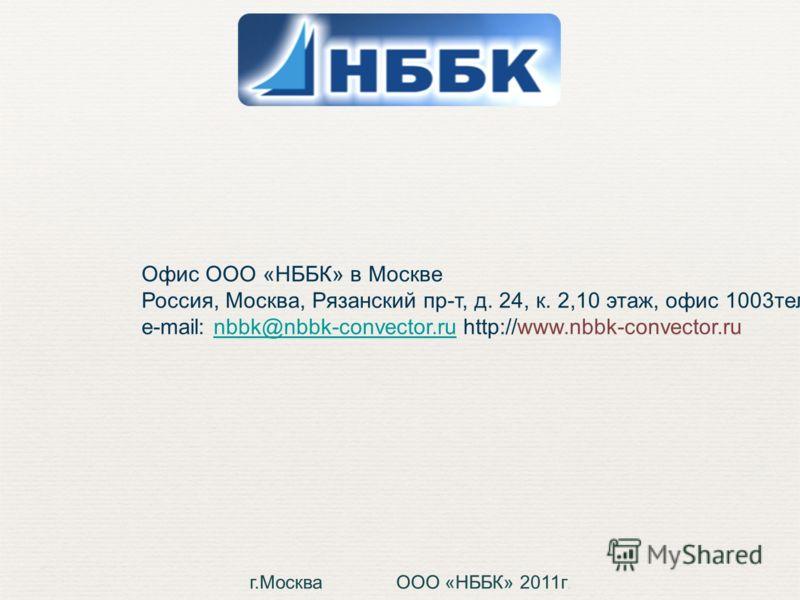 г.Москва ООО «НББК» 2011г. Офис ООО «НББК» в Москве Россия, Москва, Рязанский пр-т, д. 24, к. 2,10 этаж, офис 1003тел.: (495) 660-17-80, 660-17-87, факс: (495) 660-17-88 e-mail: nbbk@nbbk-convector.ru http://www.nbbk-convector.runbbk@nbbk-convector.r