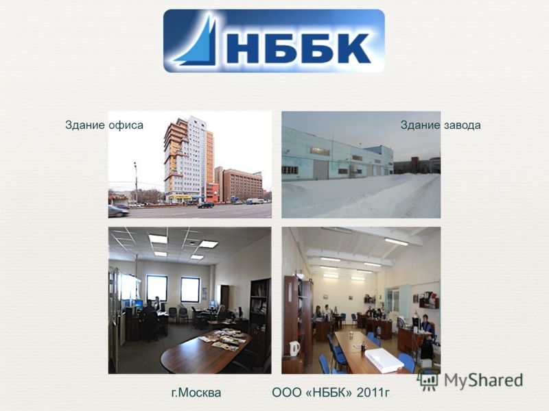 Здание офисаЗдание завода
