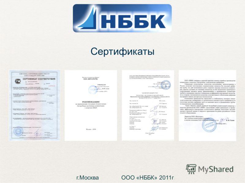 г.Москва ООО «НББК» 2011г. Сертификаты