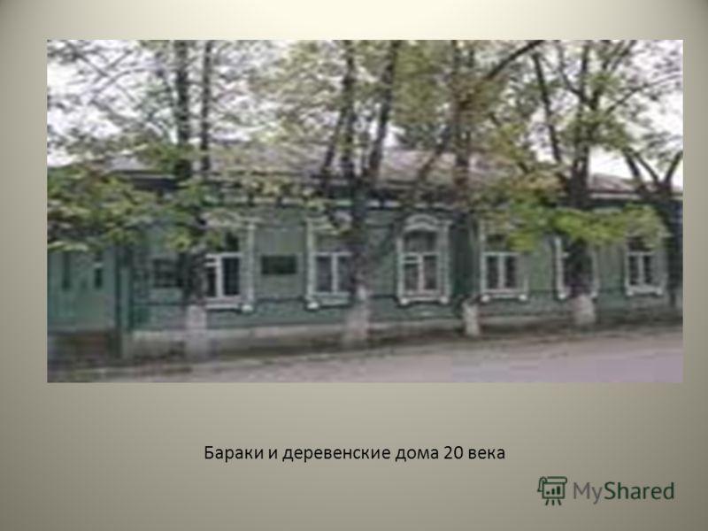 Бараки и деревенские дома 20 века