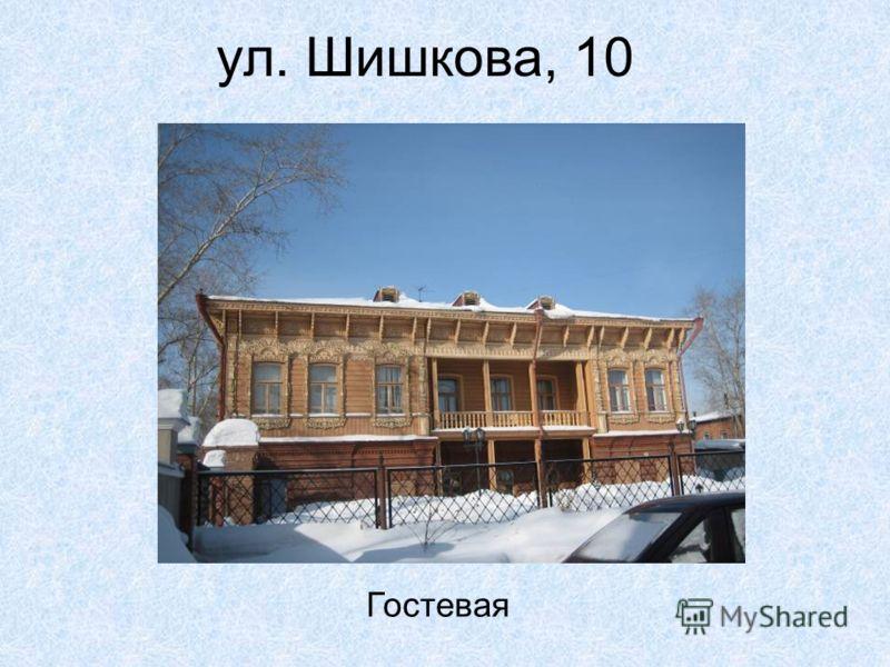 ул. Шишкова, 10 Гостевая