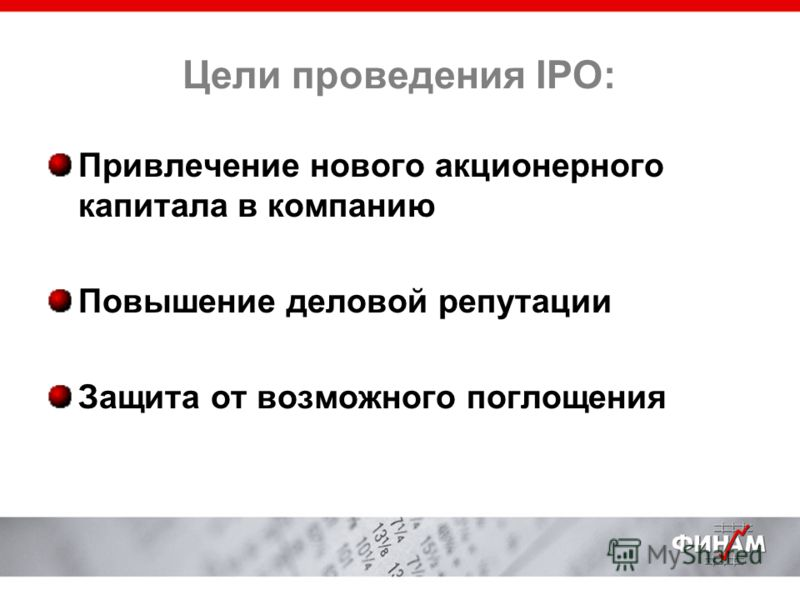 Цели проведения IPO: Привлечение нового акционерного капитала в компанию Повышение деловой репутации Защита от возможного поглощения