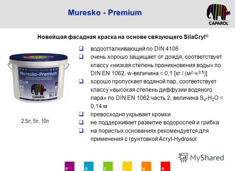 Новейшая фасадная краска на основе связующего SilaCryl ® водоотталкивающий по DIN 4108 очень хорошо защищает от дождя, соответствует классу «низкая степень проникновения воды» по DIN EN 1062, w-величина < 0,1 [кг / (м 2 ·ч 0,5 )] хорошо пропускает во