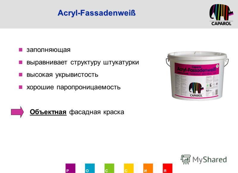 Acryl-Fassadenweiß заполняющая выравнивает структуру штукатурки высокая укрывистость хорошие паропроницаемость Объектная фасадная краска