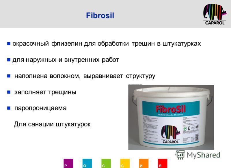 окрасочный флизелин для обработки трещин в штукатурках для наружных и внутренних работ наполнена волокном, выравнивает структуру заполняет трещины паропроницаема Для санации штукатурок Fibrosil