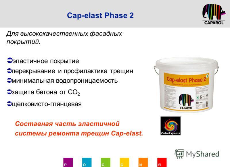 Cap-elast Phase 2 Для высококачественных фасадных покрытий. эластичное покрытие перекрывание и профилактика трещин минимальная водопроницаемость защита бетона от СО 2 щелковисто-глянцевая Составная часть эластичной системы ремонта трещин Cap-elast.