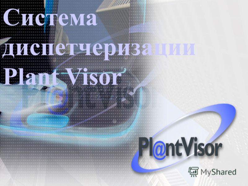Система диспетчеризации Plant Visor