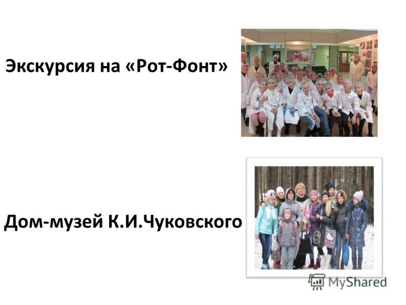 Экскурсия на «Рот-Фонт» Дом-музей К.И.Чуковского
