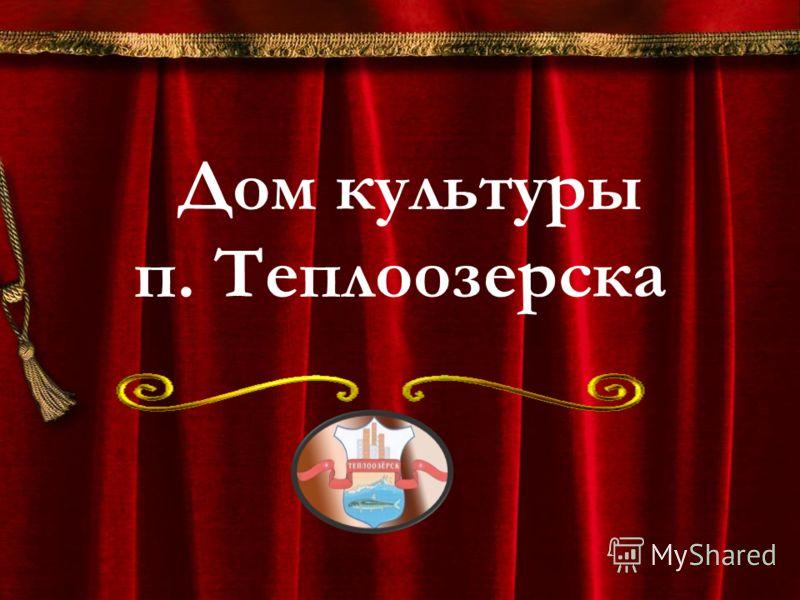 Дом культуры п. Теплоозерска