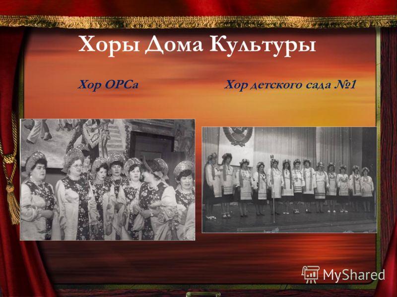 Хоры Дома Культуры Хор ОРСаХор детского сада 1