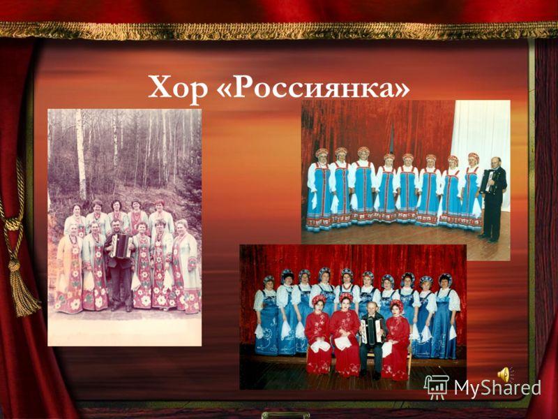 Хор «Россиянка»