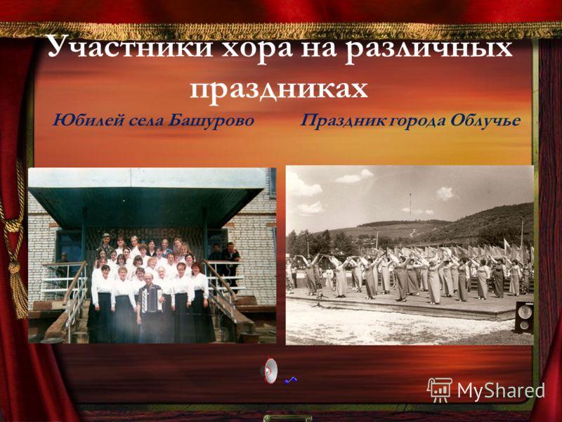 Участники хора на различных праздниках Юбилей села БашуровоПраздник города Облучье