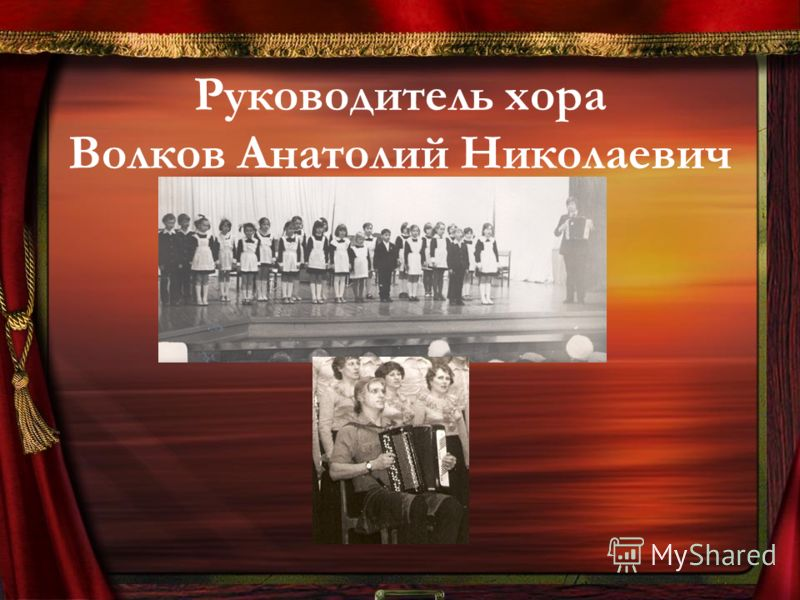 Руководитель хора Волков Анатолий Николаевич