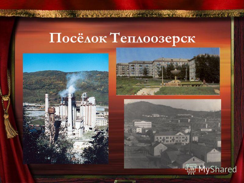 Посёлок Теплоозерск