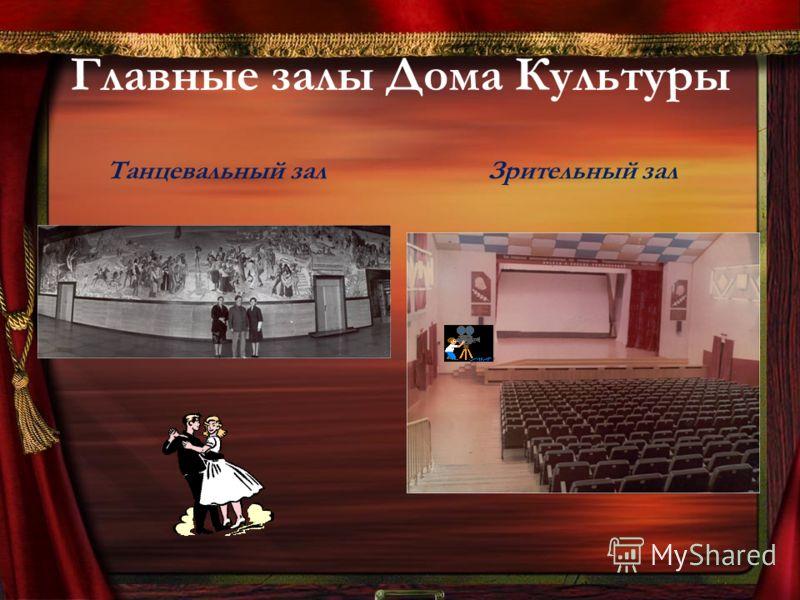 Главные залы Дома Культуры Танцевальный залЗрительный зал